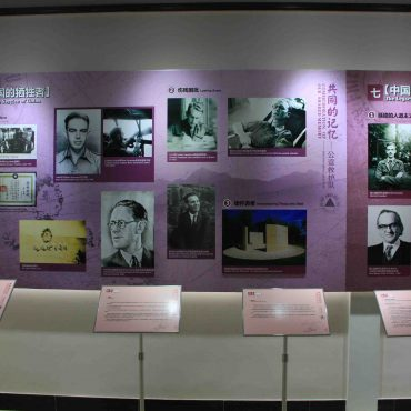 Exhibition in China on FAU including Arnold Rowntree